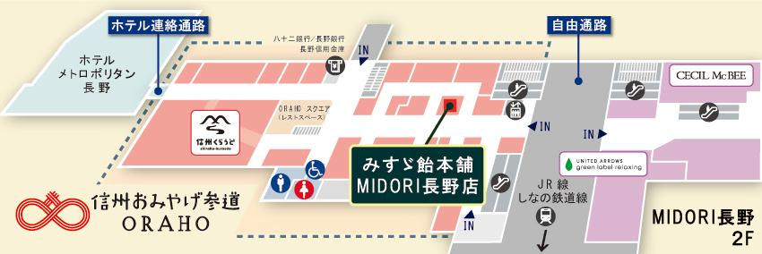 長野 midori 信州蕎麦の草笛 MIDORI店【公式】